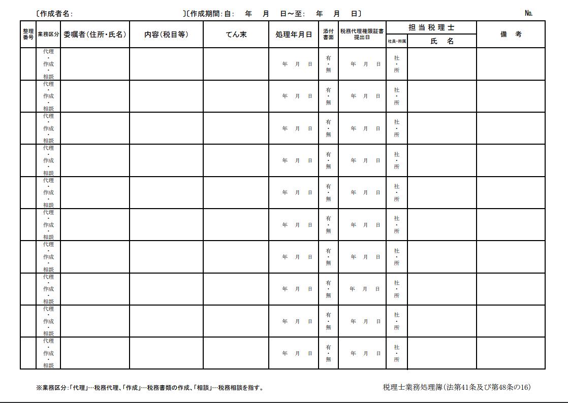 税理士業務処理簿