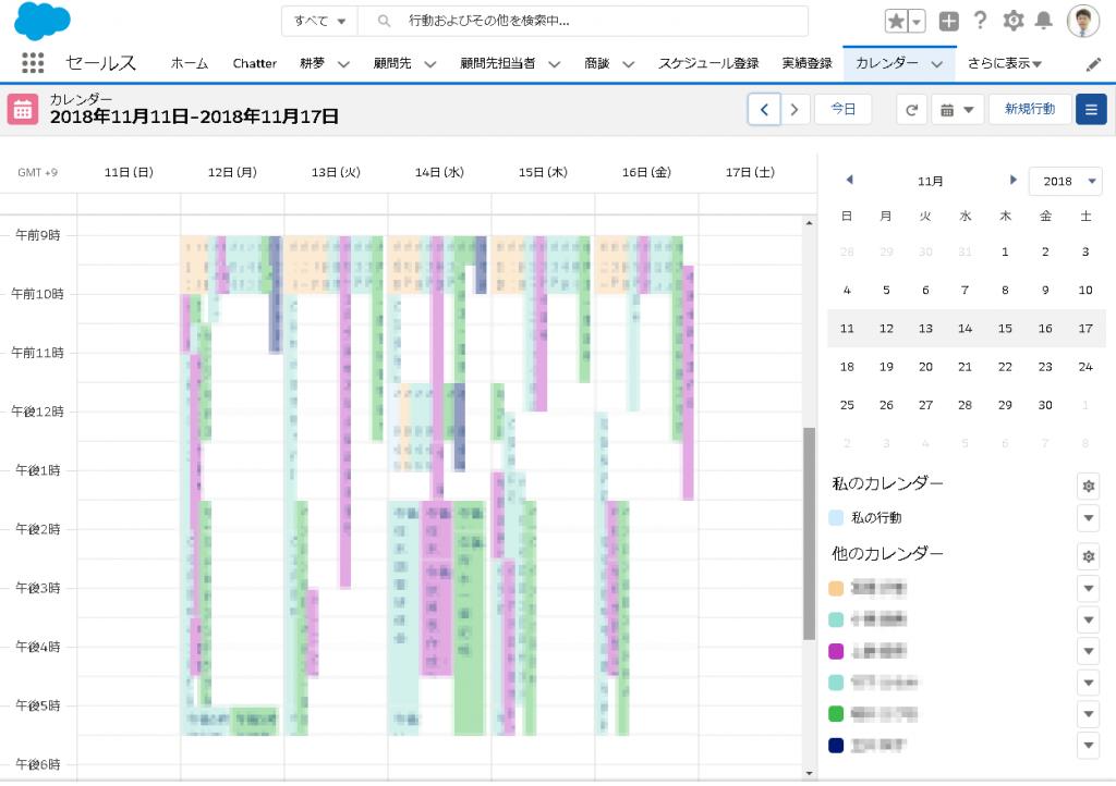 schedule画面