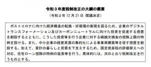 税制改正大綱R3