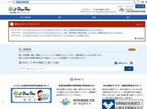 特許情報プラットフォームトップ画面